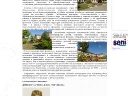 Богушевский дом-интернат для детей с ОПФР